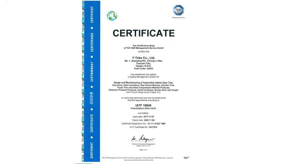 IATF-16949認証