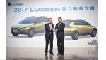 2017 LUXGEX シナジー製造者会議