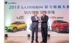 2018 LUXGEX シナジー製造者会議